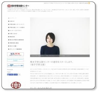 熊本学習支援センター公式ページPC