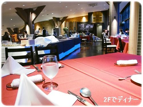 Woofのレストラン