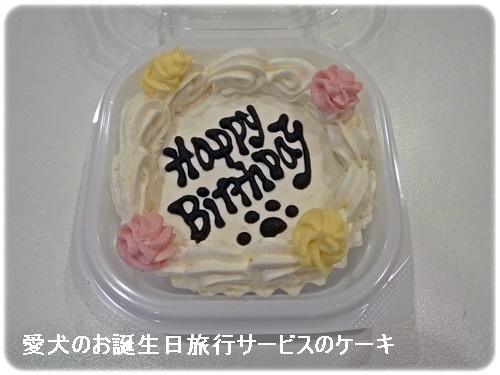 バースディサービスのケーキ