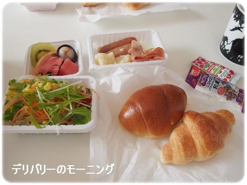 デリバリーの朝食