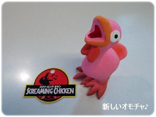 スクリーミング・チキン