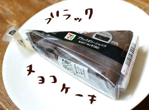 ブラックガトーショコラ1