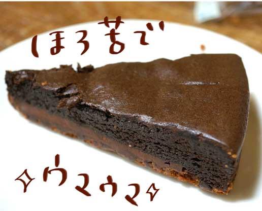 ブラックガトーショコラ2