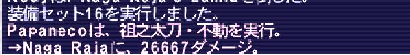 不動 26k