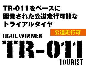 irc tr-011tourist-2
