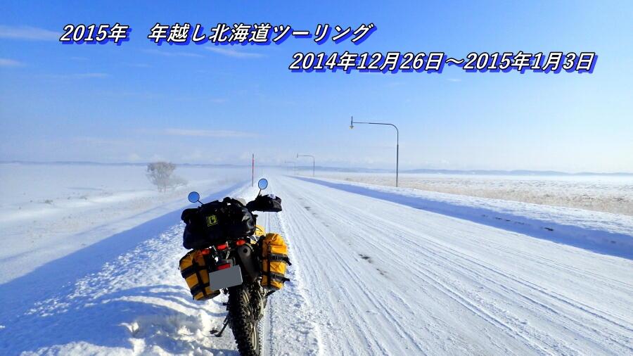 極寒北海道表紙1