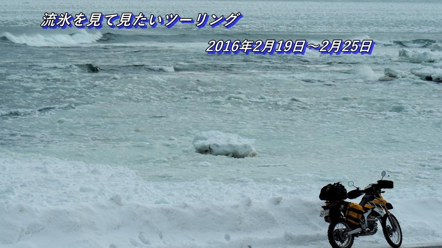 極寒北海道表紙2