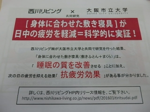 P3241301 QOLfuwamochi