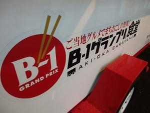 P4072327 201604B1グランプリ