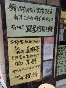 P4032125 201604開運大福