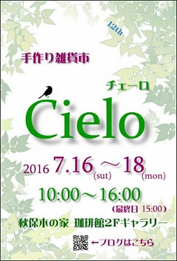 Cielo 201607 ハガキ