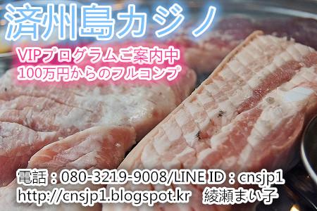 済州島カジノ_チェジュ島カジノ3