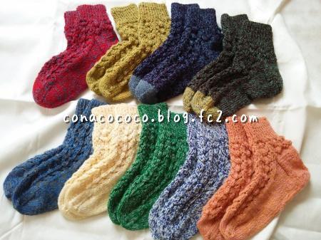 socks1 moji