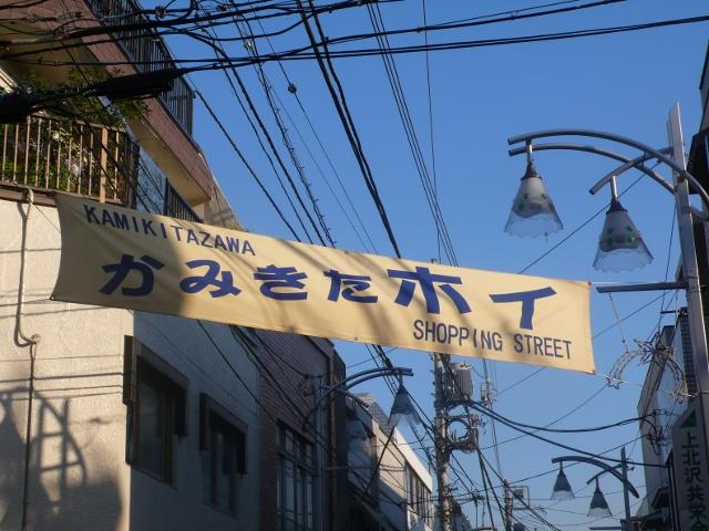 上北沢商店街