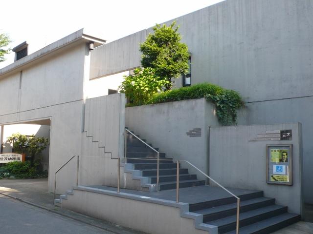 上北沢松沢資料館1