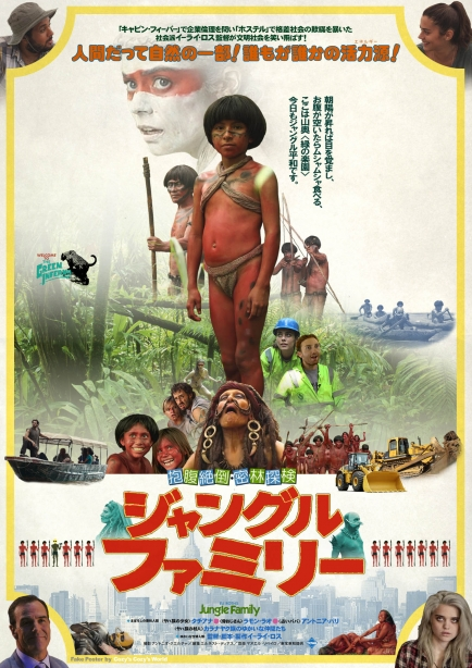 THE GREEN INFERNO FAKE POSTER