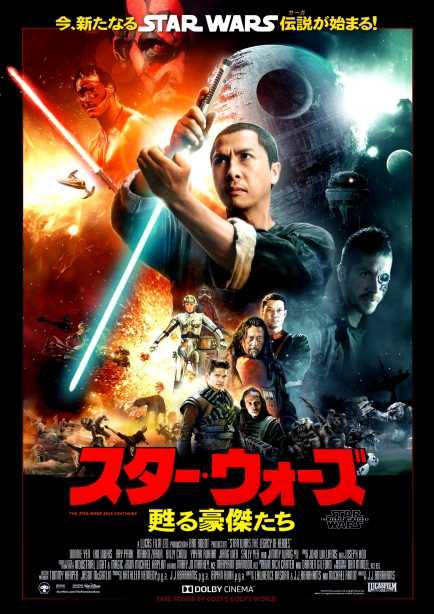 STARWARS THE LEGACY OF HEROES JPN