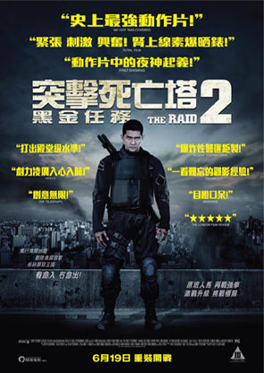 THE RAID 2 CHINESE POSTER