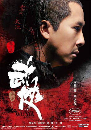 WU XIA DONNIE YEN