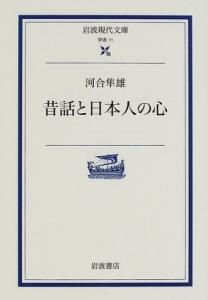 昔話と日本人の心