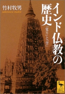 インド仏教の歴史