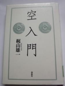 空入門 (480x640)