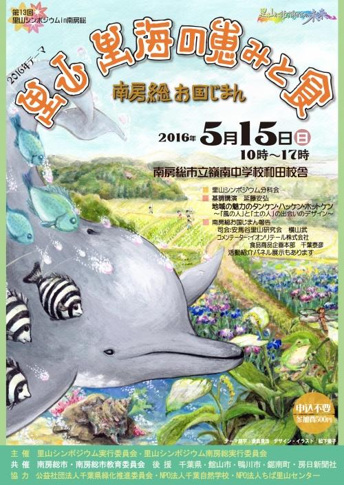 2016里山シンポジウム