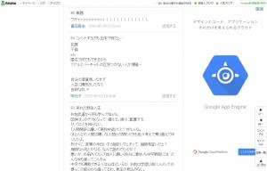 岩埼ブログコメント