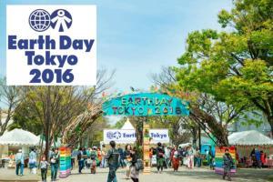 アースデイ東京2016
