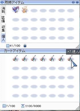 達人さん+7が7本
