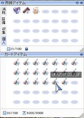 達人さんSE20本