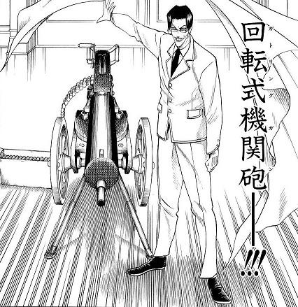 武田ガトリングガンさん