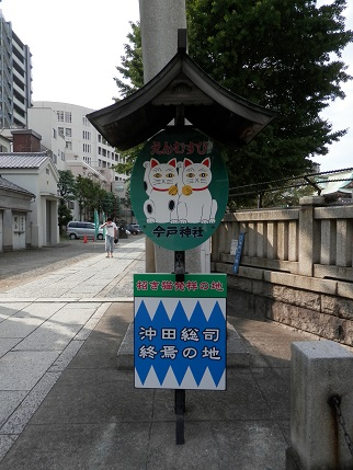 今戸神社 16 8