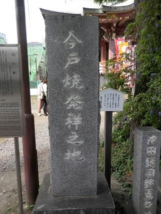 今戸神社 16 9