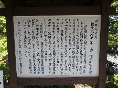 音楽寺 2