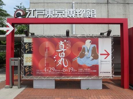 江戸東京博物館 2