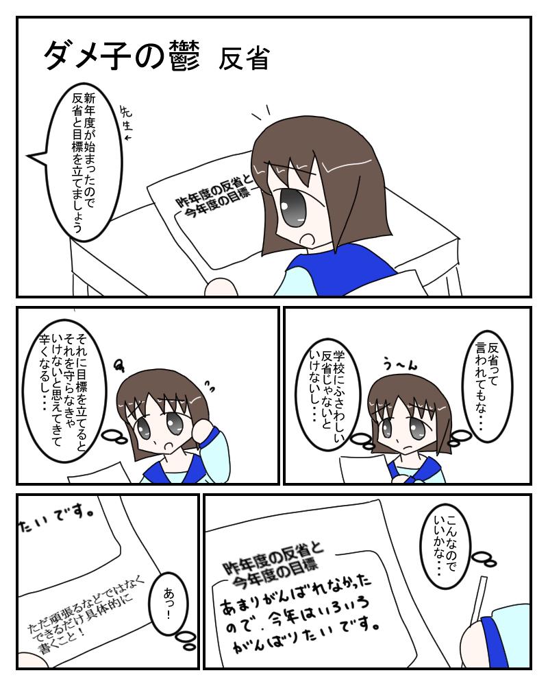 hansei1_20160406163822e4c.jpg
