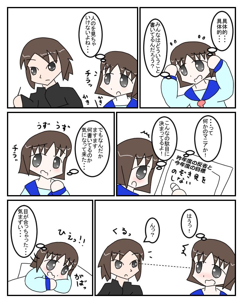hansei2_201604061638239ed.jpg