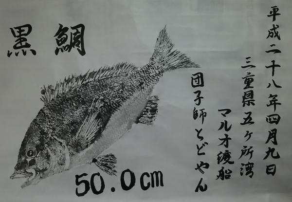 20160409maruo3.jpg
