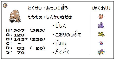 【ステ】イノムー