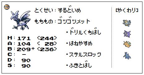 【ステ】エアームド