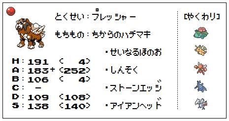 【ステ】エンテイ