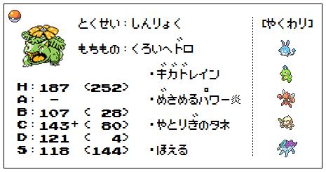 【ステ】フシギバナ