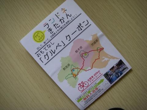 11参加賞クーポン-IMGP0844