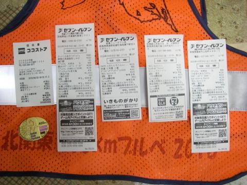 10参加賞のベストと完走メダル-IMGP0842