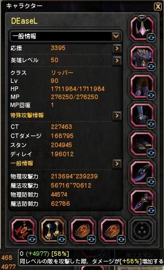 リッパー火力1