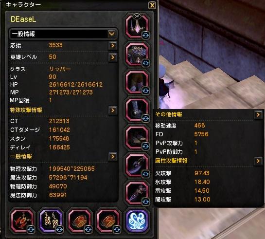 リッパー火力2