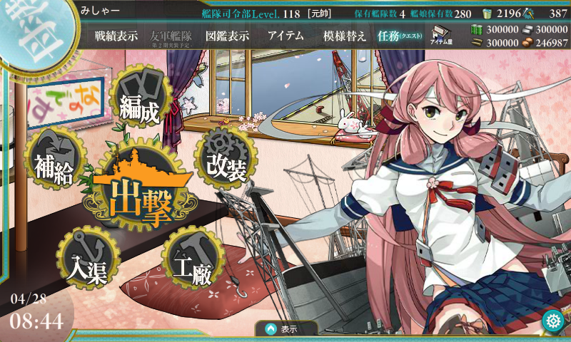 KanColle-160428-08441002.png