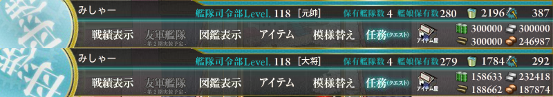 KanColle-160428-08441003.png