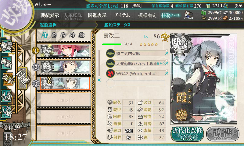 KanColle-160429-18272466.png